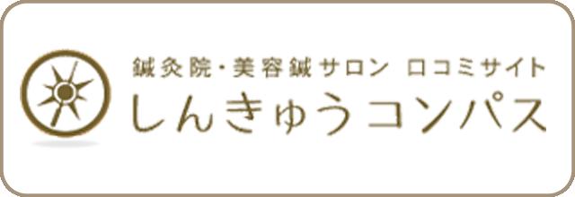 鍼灸院・美容鍼サロン口コミサイト しんきゅうコンパス