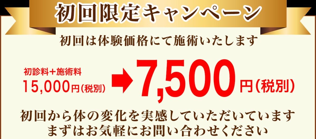 初回限定キャンペーン!初診料+施術料15,000円(税別)→7,500円(税別)