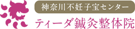 不妊鍼灸なら神奈川不妊子宝センター ティーダ鍼灸整骨院|藤が丘駅前 田園都市線 横浜